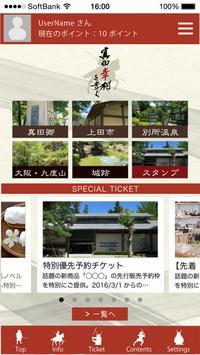 真田幸村を歩く -武将を歩くアプリ poster