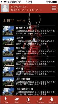 真田幸村を歩く -武将を歩くアプリ apk screenshot
