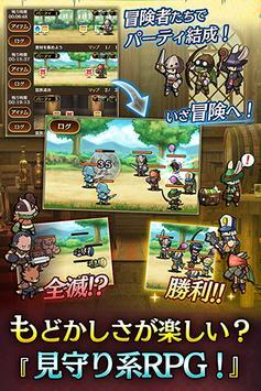 ソード・ワールド2.0 サウザンドブレイブ apk screenshot