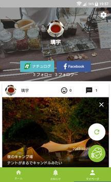 ナチュログEASY apk screenshot