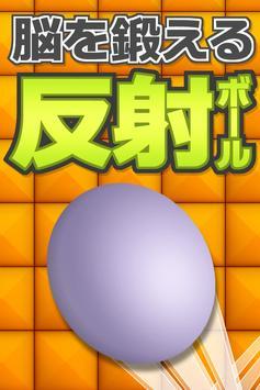 脳を鍛える−反射ボール screenshot 1