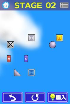 脳を鍛える−反射ボール screenshot 3