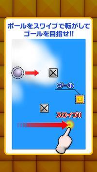 脳を鍛える−反射ボール screenshot 5