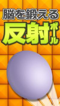 脳を鍛える−反射ボール screenshot 6