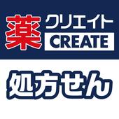 クリエイト薬局処方せん送信・お薬手帳 icon
