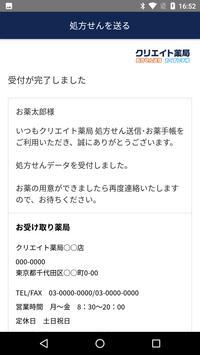 クリエイト薬局処方せん送信・お薬手帳 screenshot 4