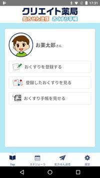 クリエイト薬局処方せん送信・お薬手帳 poster