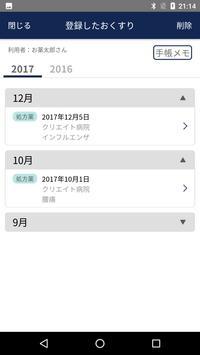 クリエイト薬局処方せん送信・お薬手帳 screenshot 1