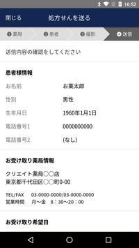 クリエイト薬局処方せん送信・お薬手帳 screenshot 3
