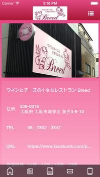 Breed(ブリード) screenshot 3