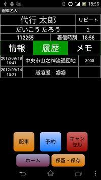 配車名人 screenshot 1