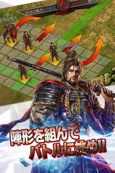 戦国修羅SOUL -3DリアルタイムバトルRPG武将風雲録- apk screenshot