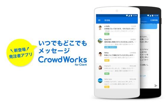 CrowdWorks for Client 発注者アプリ screenshot 4