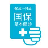 品川区国保健康管理アプリ icon