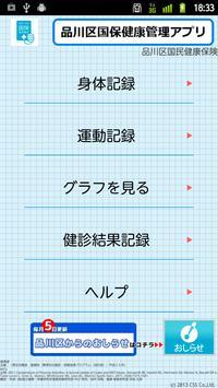 品川区国保健康管理アプリ poster