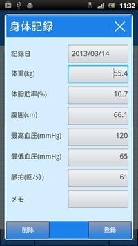 品川区国保健康管理アプリ apk screenshot