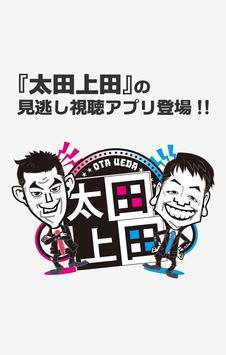 太田上田 poster