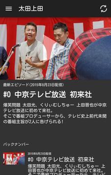 太田上田 screenshot 1