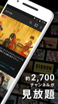 FRESH! - 生放送がログイン不要・高画質で見放題 apk screenshot