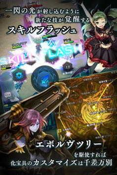 エンドライド screenshot 4