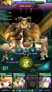 エンドライド screenshot 6