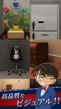 脱出ゲーム 名探偵コナン ミステリーシアターの謎 screenshot 3