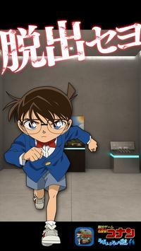 脱出ゲーム 名探偵コナン ミステリーシアターの謎 screenshot 10