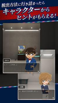 脱出ゲーム 名探偵コナン ミステリーシアターの謎 screenshot 14