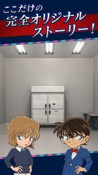 脱出ゲーム 名探偵コナン ミステリーシアターの謎 screenshot 7