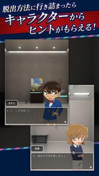 脱出ゲーム 名探偵コナン ミステリーシアターの謎 screenshot 4