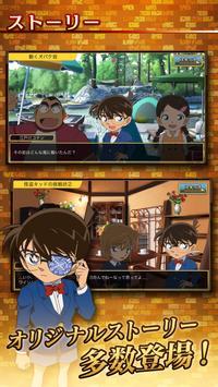 名探偵コナン 仮想世界(バーチャルワールド)の名探偵 screenshot 7