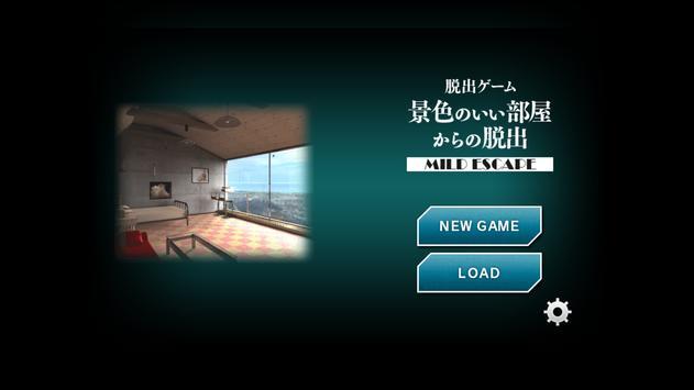 脱出ゲーム 景色のいい部屋からの脱出~MILD ESCAPE screenshot 5