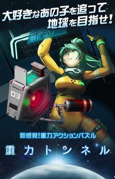 重力トンネル poster