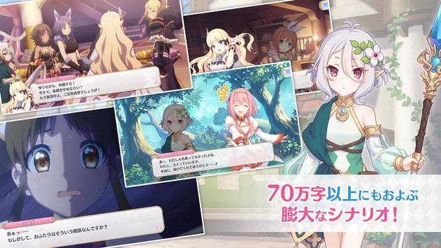 プリンセスコネクト!Re:Dive स्क्रीनशॉट 3