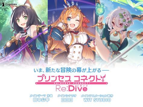 プリンセスコネクト!Re:Dive स्क्रीनशॉट 6