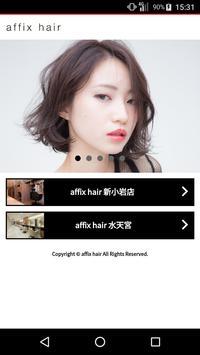 美容室・ヘアサロン affix hair(アフィックスヘア)公式アプリ poster