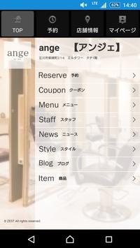 美容室・ヘアサロン ange(アンジェ) 公式アプリ poster