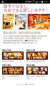 美容室・ヘアサロン Atria(アトリア)公式アプリ poster