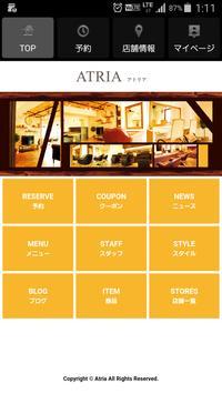 美容室・ヘアサロン Atria(アトリア)公式アプリ screenshot 1