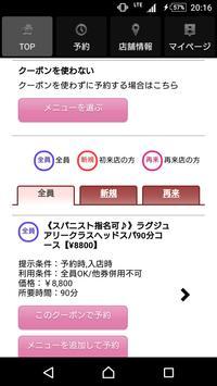 美容室・ヘアサロン AYALA(アヤラ)の公式アプリ apk screenshot