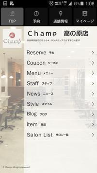 トータルビューティー Champ (チャンプ) 公式アプリ screenshot 1