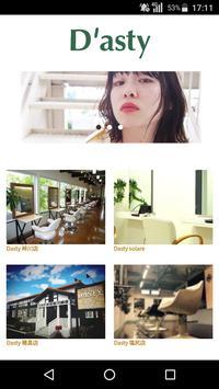 美容室・ヘアサロン D'asty(ダスティ) 公式アプリ poster