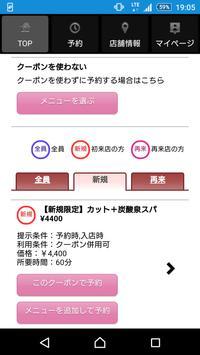 美容室・ヘアサロン DECO (デコ) 公式アプリ apk screenshot