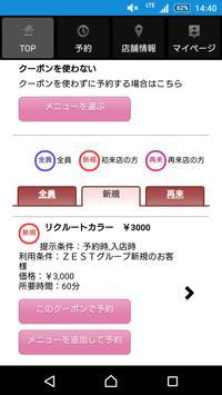 美容室・ヘアサロン emu(エミュ) 公式アプリ apk screenshot