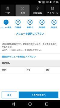 岩見沢の美容室・ヘアサロン Link(リンク)公式アプリ screenshot 1