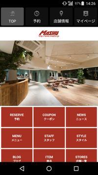 美容室・ヘアサロン MASHU(マッシュ)公式アプリ screenshot 1