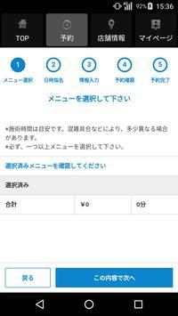 美容室・ヘアサロン SHRINE(シュライン)公式アプリ screenshot 1