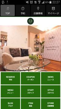 美容サロン 癒 and 美 悠希~ ゆうき ~ 公式アプリ poster