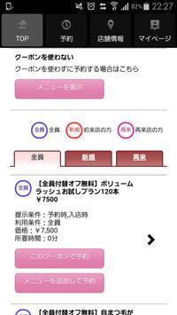 美容サロン 癒 and 美 悠希~ ゆうき ~ 公式アプリ apk screenshot