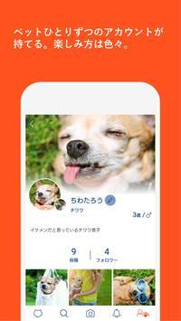 kippo(きっぽう) - ソーシャルペットサービス apk screenshot